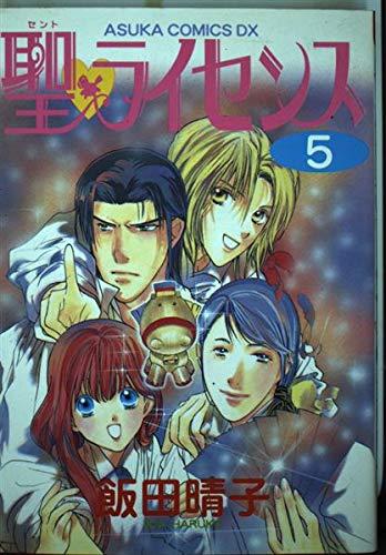 聖(セント)〓ライセンス (5) (Asuka comics DX)の詳細を見る
