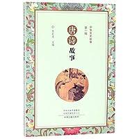 唐诗故事·中华文史故事