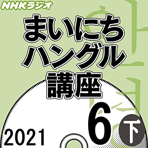 『NHK まいにちハングル講座 2021年6月号 下』のカバーアート