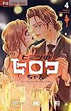 ヒミツのヒロコちゃん (4) (フラワーコミックス)