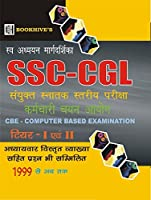 SSC CGL CBE Resource Book Hindi Medium
