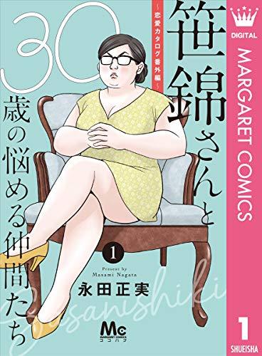 笹錦さんと30歳の悩める仲間たち~恋愛カタログ番外編~ 分冊版 1 (マーガレットコミックスDIGITAL)