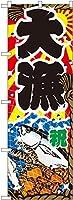 のぼり 大漁 No.2822 [並行輸入品]