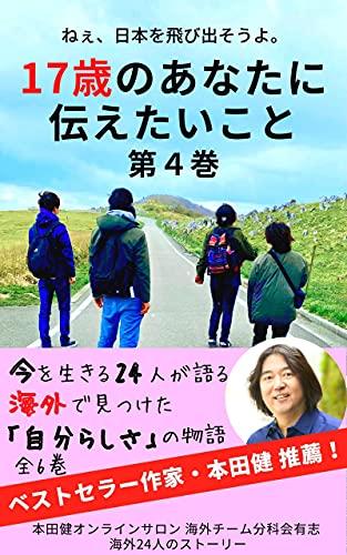 ねぇ、日本を飛び出そうよ。17歳のあなたに伝えたいこと(4) 海外24人のストーリー
