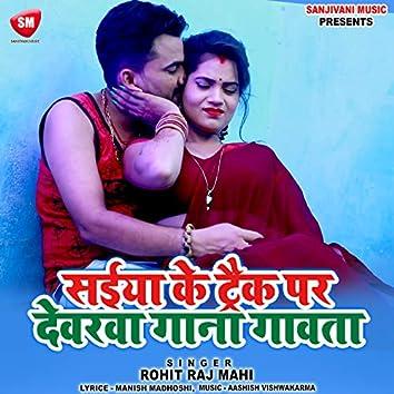 Saiya Ke Track Par Devrwa Gaana Gawata (Bhojpuri Song)