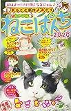 ねこぱんち 木かげ猫号 (にゃんCOMI廉価版コミック)