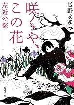 表紙: 咲くや、この花 左近の桜 (角川文庫) | 長野 まゆみ