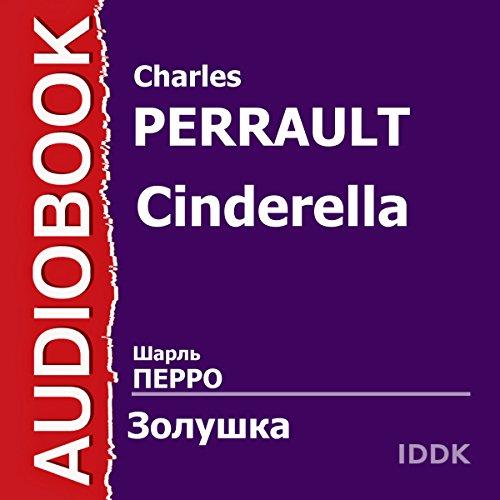 Cinderella [Russian Edition] audiobook cover art