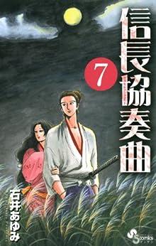 [石井あゆみ]の信長協奏曲(7) (ゲッサン少年サンデーコミックス)