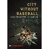 シティ ウィズアウト ベースボール [DVD]