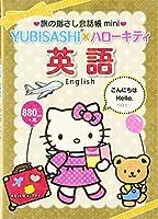 旅の指さし会話帳mini YUBISASHI×ハローキティ 英語