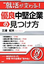 表紙: 就活が変わる! 優良中堅企業の見つけ方   三浦 紀夫