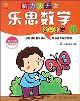 脑力大开发·乐思数学1(2-3岁)