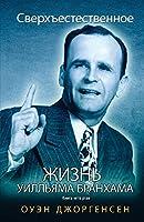 Книга Четвѐртая: Евангелист И Его Одобрение (1951 - 1954)