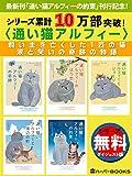 通い猫アルフィーシリーズ最新刊発売記念!【無料ダイジェスト版】 (ハーパーBOOKS)