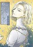 亡国のマルグリット 7 (7) (プリンセスコミックス)