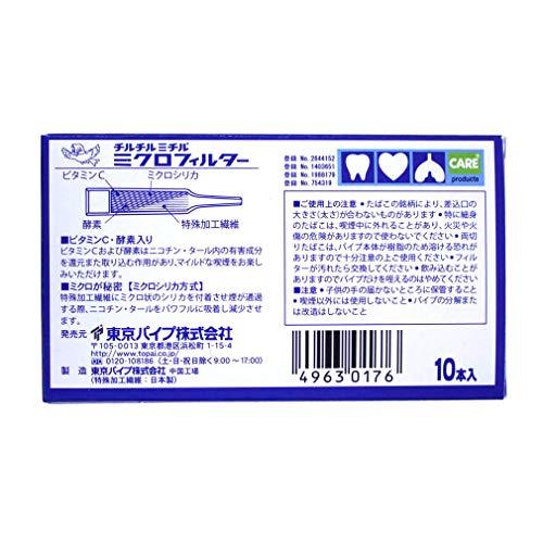 チルチルミチルミクロフィルターパイプ10本入ビタミンC・酵素入ヤニ取り【まとめ買い60個セット】(60P)