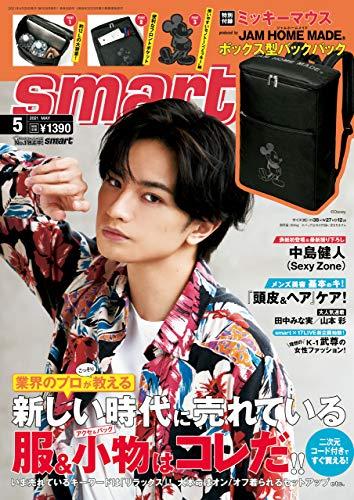smart 2021年5月号 [雑誌]