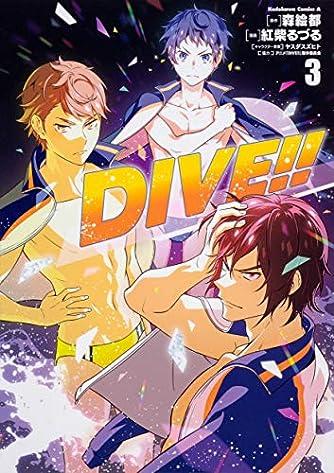 DIVE!! (3) (角川コミックス・エース)