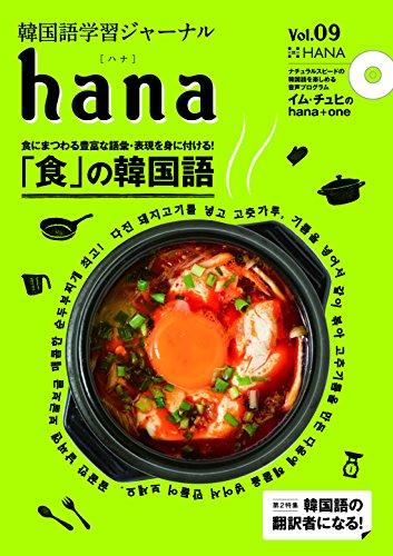 韓国語学習ジャーナルhana Vol. 09の詳細を見る