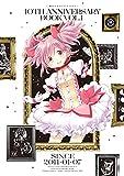 魔法少女まどか☆マギカ 10th Anniversary Book 1巻 (まんがタイムKRコミックス)