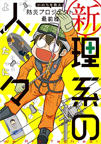 新理系の人々 いのちを救え! 防災プロジェクト 最前線 (中経☆コミックス)