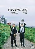 7300days[DVD]