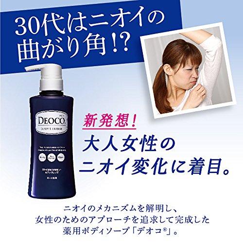 【医薬部外品】ロート製薬デオコ薬用デオドラントボディクレンズ350mL