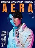 AERA 2020年7月27日増大号