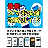 最新スマホ決済攻略ガイド【ポイント】【バーコード】【QRコード】【キャッシュレス】