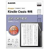 エレコム Kindle Oasis 第10世代 保護フィルム 2枚入り 反射防止 キズ防止 表面硬度3Hハードコート加工 指紋軽減 抗菌 TB-KO10FLAN