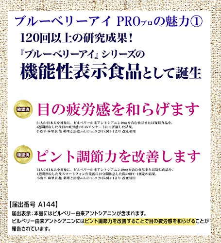 わかさ生活『ブルーベリーアイPRO(プロ)』(1袋31粒入り約1ヵ月分)(サプリメント)