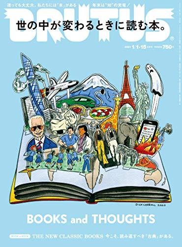 BRUTUS(ブルータス) 2021年 1月15日号 No.930 [世の中が変わるときに読む本] [雑誌]