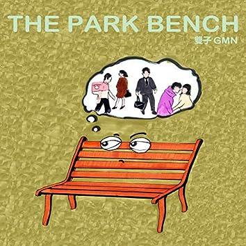 公園裡的椅子