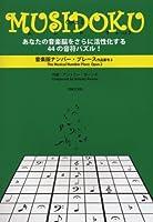 MUSIDOKU(ムジドク) Opus 2 あなたの音楽脳をさらに活性化する44の音符パズル!