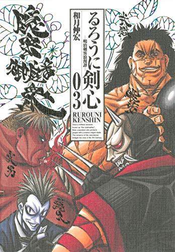 るろうに剣心 完全版 3 (ジャンプコミックス)