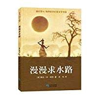 Dandelion overseas outstanding children's literature book series 10: seeking long waterway(Chinese Edition)