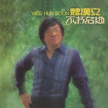 魏漢文, 第二十四集, 不朽名曲