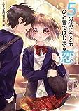 5分後にキミのひと言ではじまる恋 5分後に恋シリーズ (角川ビーンズ文庫)