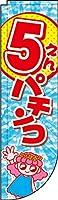 のぼり旗 5円パチンコ 袋Rカット大のぼり