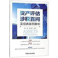 资产评估涉税百问及经典案例解析