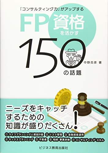 「コンサルティング力」がアップする FP資格を活かす150の話題