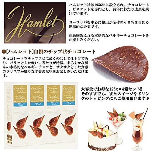 ハムレット ハムレット チョコクリスピー 15gX4箱入り