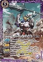バトルスピリッツ CB16-X02 ガンダム・バルバトス[第4形態] X
