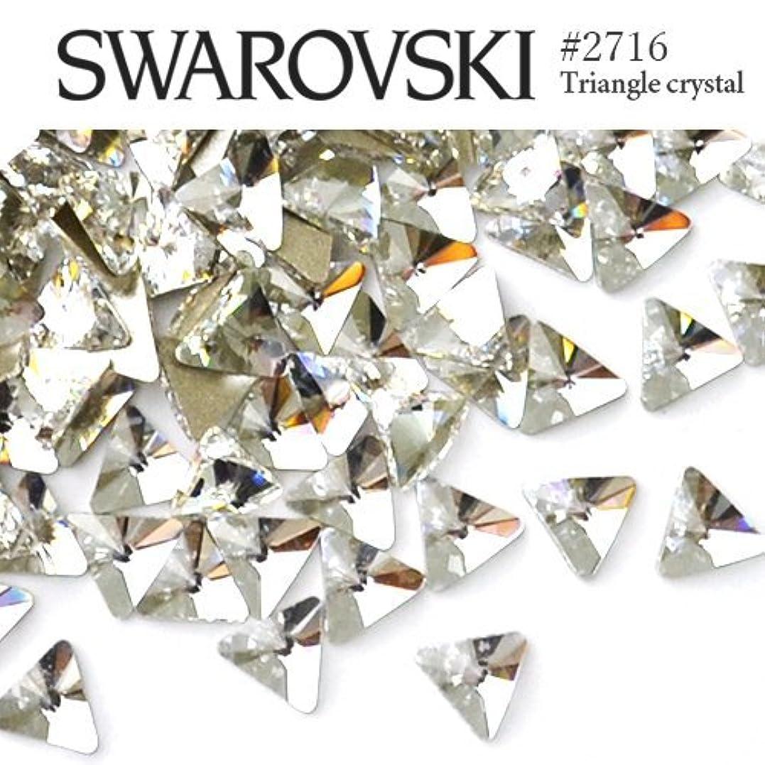 使用法レッドデートクロール#2716 トライアングル (三角) [クリスタル] 5粒入り スワロフスキー ラインストーン レジン パーツ ネイルパーツ ジェルネイル デコパーツ スワロ