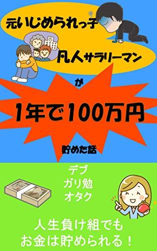元いじめられっ子凡人サラリーマンが1年で100万円貯めた話