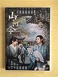 中国ドラマ『山河令』DVD-BOX 張哲瀚 チャン・ジァハン 俊 ゴンジュン Word of Honor/A Tale of the Wanderers 全話 中国盤です。