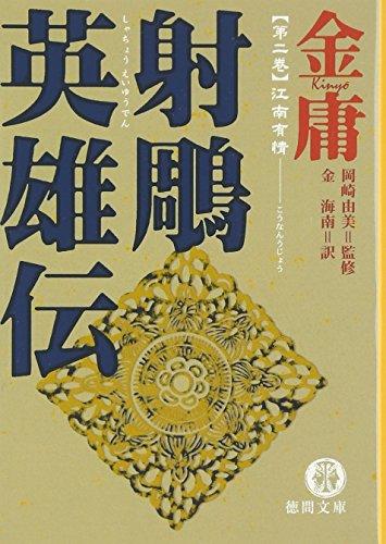 射雕英雄伝―金庸武侠小説集 (2) (徳間文庫)