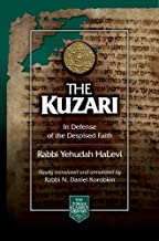 The Kuzari: In Defense of the Despised Faith (English and Hebrew Edition)