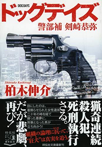 ドッグデイズ 警部補 剣崎恭弥 (祥伝社文庫)